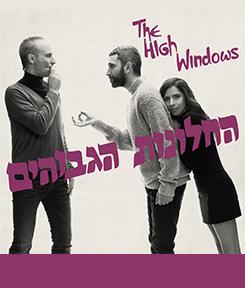 החלונות הגבוהים – אסף אמדורסקי, שלומי שבן ויעל קראוס