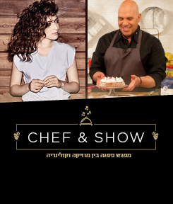 רוני דלומי והשף קונדיטור מיקי שמו | Chef & Show