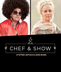 קרולינה והשפית רמה בן צבי | Chef & Show