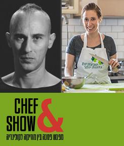 Chef & Show – אסף אמדורסקי והשפית אורי שביט