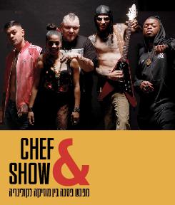 Chef & Show – ארקדי דוכין מבשל