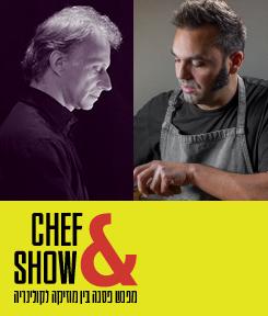 Chef & Show – מתי כספי והשף מסימיליאנו די מטאו