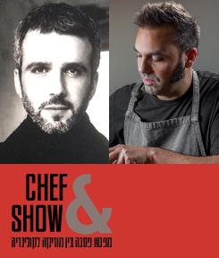 Chef & Show – עידן רפאל חביב והשף מסימיליאנו די מטאו