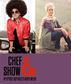 Chef & Show – קרולינה והשפית רמה בן צבי