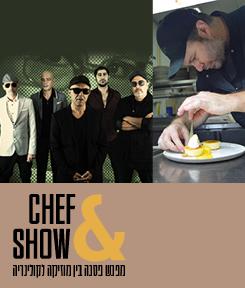 Chef & Show חגיגה יוונית: ארז לב ארי והחליפות עושים אריס סאן