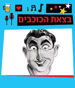 ישראל קטורזה