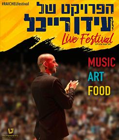 Live Festival הפרויקט של עידן רייכל במופע חדש
