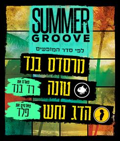 SummerGroove – סאמר גרוב