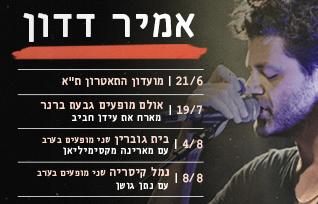 אמיר דדון שוני+מועדון התיאטרון+ברנר