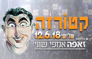 ישראל קטורזה 12.6