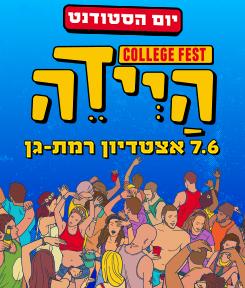 היידה – College Fest