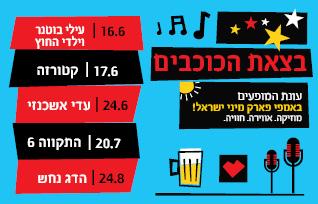 מיני ישראל 2018