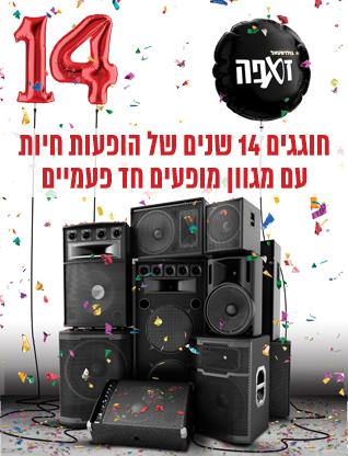 חוגגים יום הולדת 14 לזאפה