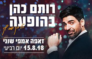 רותם כהן 15.8 שוני